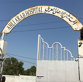 Help Needed for Gaza Hospital